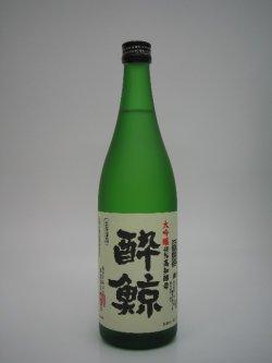 画像1: 酔鯨 大吟醸 高知酵母