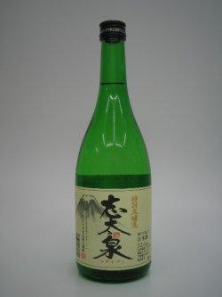 画像1: 志太泉 特別本醸造