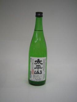 画像1: 純米吟醸 秋田生酛 太平山 酒こまち