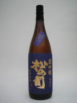 画像1: 松の司 純米大吟釀 斗瓶