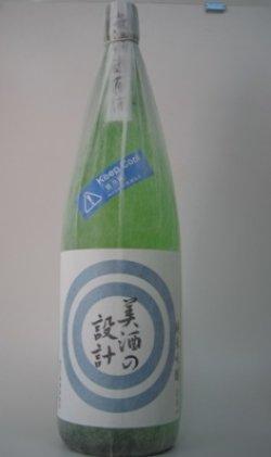 画像1: 美酒の設計 純米吟醸