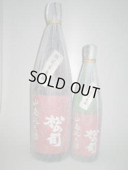 画像1: 松の司 山廃純米 限定生原酒