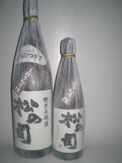 画像1: 松の司 特別本醸造 しぼりたてなま