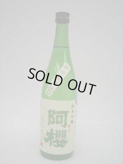 画像1: 阿桜 純米吟醸 酒こまち55%