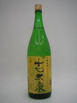 画像1: 志太泉 純米酒 山田錦60%