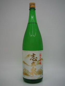 画像1: 志太泉 純米吟醸 兵庫山田錦 50