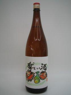 画像1: 天寿 純米 楽しい酒