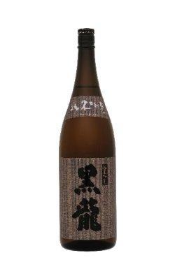 画像1: 黒龍 純米吟醸